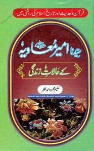 Syedina Ameer Muaviyah Kay Halaat E Zindagi