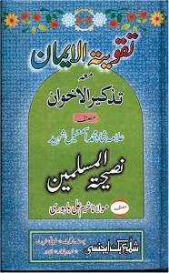 Taqwiyat Ul Iman