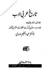 Tareekh E Arabi Adab