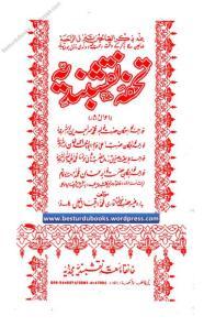 Tohfa E Naqshbandiah