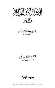 Al Ashbah wan Nazair (Nahw) By Allama Suyuti الاشباه والنظائر فى النحو