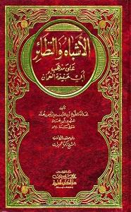 Al Ashbah wan Nazair By Allama Ibn e Najeem الاشباه والنظائر
