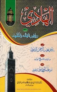 Al Hadi الهادي الى الفقه والفقهاء