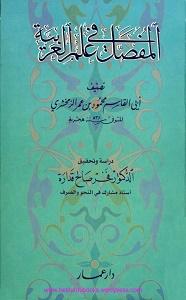 Al Mufassal fi Ilm il Arabia المفصل فى علم العربية