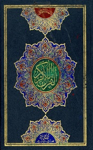 AL QURAN 16 LINES TAJ COMPANY