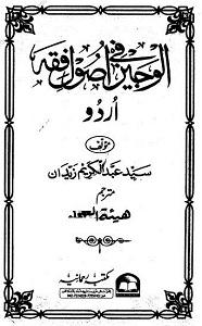 Al Wajeez Urdu