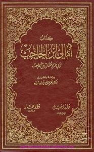 Amali e Ibn-e-Hajib امالى ابن الحاجب