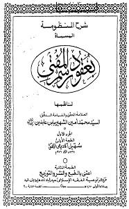 Uqood e Rasmul Mufti By Allam Shami عقود رسم المفتی