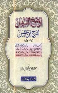 Auzah Ut Tasheel Urdu Sharh Sharh e Ibn e Aqeel