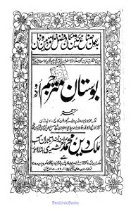 Bostan Urdu
