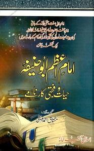 Imam Abu Hanifa Hayat O Fiqhi Karnamay