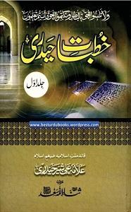 Khutbaat e Haidri By Allama Ali Sher Haidri خطبات حیدری