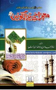 Mojzaat E Syed Ul Konain