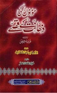 Momino Ki Zahanat Kay Qissey