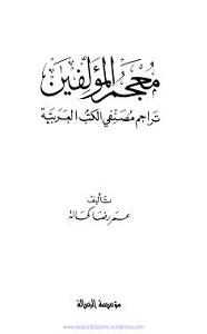 Mujam Ul Mualifeen معجم المؤلفين