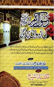 Rasool E Akram (S.A.W) Ki Izdiwaji Zindagi
