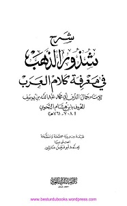 Sharh Shuzur Al Zahab شرح شذور الذھب