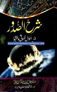 Sharh Us Sudoor