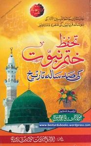 Tahaffuz E Khatm E Nubuwwat Ki Sad Sala Tareekh