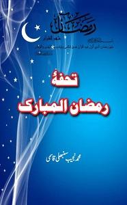 Tohfa E Ramazan