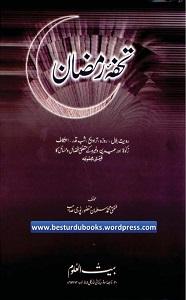 Tohfa e Ramazan By Mufti Salman Mansoorpuri تحفہ رمضان