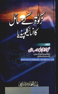 Zakat Kay Masail Ka Encyclopedia