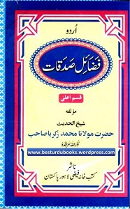 Fazail E Sadqaat Urdu