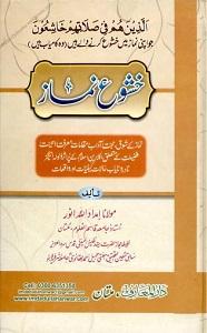Khusho E Namaz