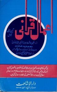 Aamal E Qurani