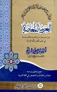 Al Arabia Tul Muaserah