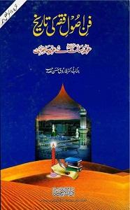 Fun E Usool E Fiqh Ki Tareekh