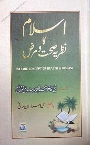 Islam Ka Nazria E Sehat O Maraz