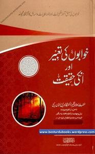 Khwabon Ki Tabeer Aur Unki Haqiqat