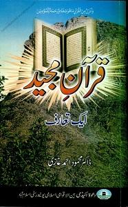 Quran Majeed Aik Taaruf