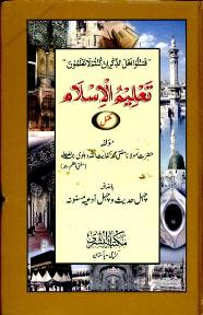 Taleem Ul Islam Urdu