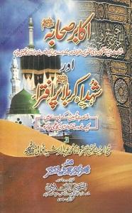 Akabir Sahabah Aur Shuhada E Karbala Par Iftera