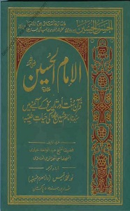 Al Imam Ul Husain(R.A)