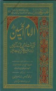 Al Imam Ul Husain(R.A) By Allama Abdul Wahid Kheyari الامام الحسین
