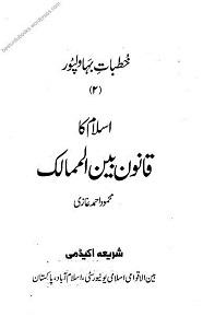 Islam Ka Qanoon Bainul Mumamlik