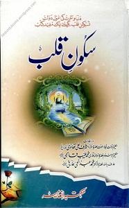 Sukoon E Qalb