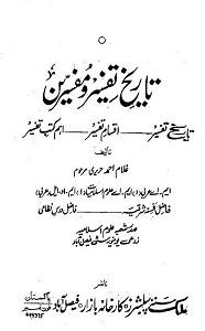 Tareekh E Tafseer O Mufassireen