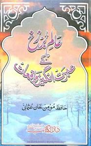 Aalam E Barzakh Ke Ibrat Angaiz Waqyat