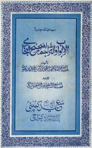 عربی شروحات