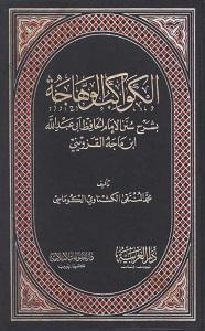 Al Kawakib Ul Wahhaja Arabic Sharh Ibn e Maja By Muhammad Almantaqi الکواکب الوھاجۃ