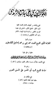 Al Kokab ud Durari Arabic Sharh Tirmezi