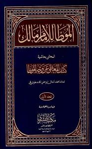 Al Moatta Imam Malik