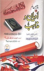 Aqwam E Aalam Kay Adyan O Mazahib