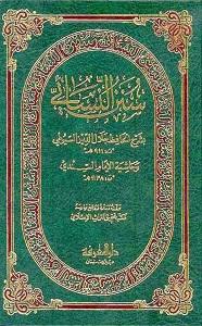 Arabic Sharh Sunan E Nasaiee By Allama Suyuti And Allama Sindhi