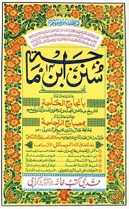 Sunan e Ibn-e-Maja سنن ابن ماجہ