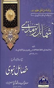 Shamail Tirmezi شمائل ترمذی